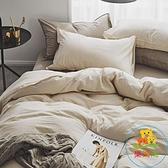 純棉 床包被套組 簡約北歐床上用品四件套被單水洗棉純色床單床笠樂淘淘