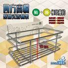 金德恩 台灣製造 免施工四方高欄角落架強力無痕膠/收納架/免釘牆/可重複水洗/SGS檢驗