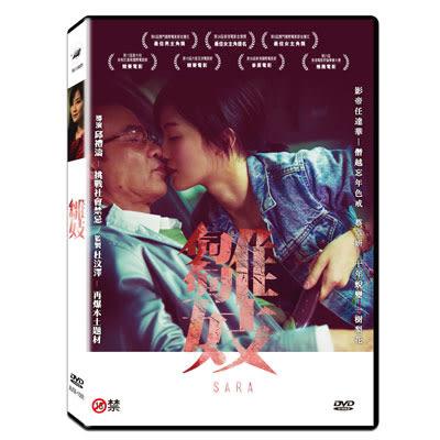 雛妓DVD 蔡卓妍/任達華 -未滿18歲禁止購買