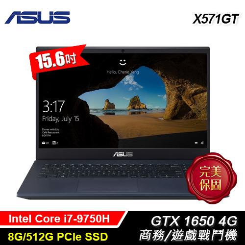 【ASUS 華碩】X571GT-0131K9750H 15.6吋 輕薄電競筆電 星夜黑 【加碼贈藍芽喇叭】