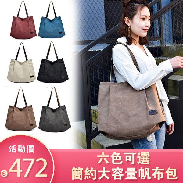 帆布包側背包大包包休閒ins大容量簡約單肩包手提布包購物袋正韓托特