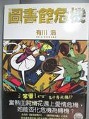 【書寶二手書T1/翻譯小說_JKA】圖書館危機_有川浩