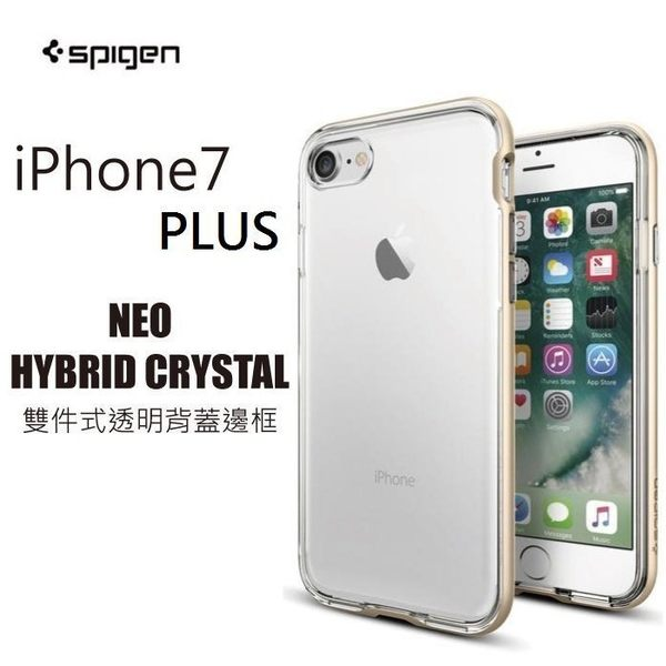 贈玻璃保護貼 SPIGEN SGP iPhone 7 Plus Neo Hybrid Crystal 雙層邊框保護套