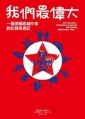 (二手書)我們最偉大:一個德國喜劇作家的北韓奇遇記