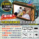 【台灣安防】監視器 TVI/1080P/AHD/720P/類比 多功能施工用螢幕 工程寶 7吋螢幕 高容量電池手腕型