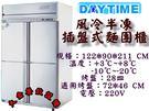 冷凍尖冰4尺風冷插盤式半凍藏麵團櫃/(9...