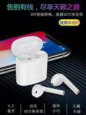 無線蘋果運動藍芽耳機雙耳迷你入耳式耳塞一對超小男女跑步開車oppo華為   魔法鞋櫃