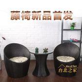 陽台桌椅藤椅三件套小茶几組合滕椅子靠背椅休閒室外藤藝戶外庭院xw