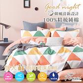 【FOCA酷三角】加大 韓風設計100%精梳純棉四件式兩用被床包組