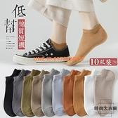 10雙丨襪子女短襪淺口短筒純棉底日系船襪女低幫夏季春夏薄款【時尚大衣櫥】