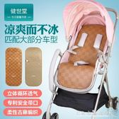 嬰兒推車涼席墊夏季兒童高景觀通用藤席bb手推車席子寶寶童車坐墊『CR水晶鞋坊』igo