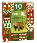 10理由讓你愛上熊 | OS小舖