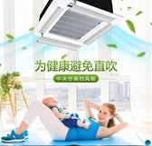 擋風板中央空調導風板天花機風向板罩遮擋板防直吹吸頂機通用 NMS陽光好物