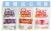 齒妍堂 Kids 健齒QQ糖 35顆裝/包 葡萄/乳酸多多/草莓 3種口味