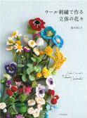 羊毛線刺繡製作立體花卉造型手藝集
