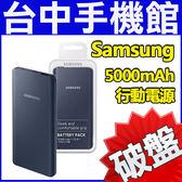 【台中手機館】Samsung 三星原廠 5000mAh EB-P3020 行動電源 / 藍色/ 14顆
