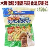 ☆日本DoggyMan 犬用低 脂5種野菜綜合迷你餅乾 450g