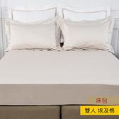 HOLA 艾維卡埃及棉素色床包 雙人 晨駝