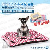 S號寵物墊 涼感波紋冰絲墊 冰絲墊  夏日涼墊 狗窩 貓窩 冰絲墊 冰墊 涼感 耐磨 耐髒 寵物床 透氣