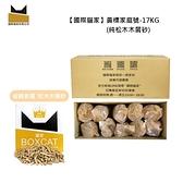國際貓家黃標 純松木木屑砂 家庭號經濟組-箱購