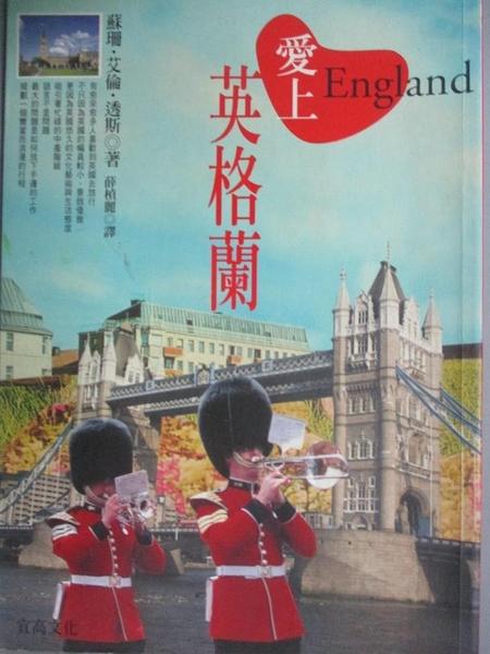 【書寶二手書T8/旅遊_COG】愛上英格蘭_薛楨麗, 蘇珊.艾