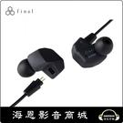 【海恩數位】日本 final A3000 入耳式耳機 搭載全新「f-Core DU」動圈單體