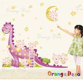 壁貼【橘果設計】恐龍寶寶 DIY組合壁貼/牆貼/壁紙/客廳臥室浴室幼稚園室內設計裝潢