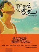 (二手書)關不住的春光:華語同志電影20年