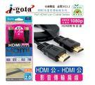i-gota HDMI 1.4版超薄扁線 2米 黑色線鍍金頭