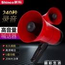 擴音器新科錄音喇叭揚聲器叫賣機戶外地攤擺攤叫賣神器手持宣傳廣告喊話器嗽叭大聲公 晶彩