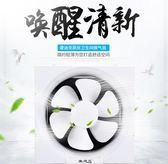 排氣扇廚房排風扇換氣扇10寸衛生間抽風機油煙強力靜音窗式(220v)igo 茱莉亞嚴選
