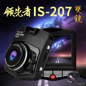 領先者 IS-207 1080P高畫質 前後雙鏡行車紀錄器 (送後鏡頭)