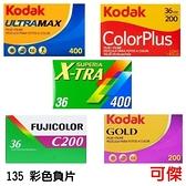 柯達 富士 彩色負片 底片 高感光 135 LOMO 軟片 負片 ISO400/200 色彩飽和 多種樣式可選