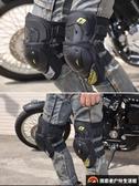 機車護膝護肘四件套越野機車騎行護具四季防風防摔裝備男女【探索者戶外】