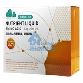 活沛力2代 胺基酸營養液 25ML*15支/盒◆德瑞健康家◆