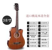 吉他 吉之琳38寸學生初學者吉他新手入門練習琴民謠木吉他 莎瓦迪卡
