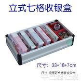收銀盒七格立式收銀盒超市零錢盒子抽屜收銀箱收款盒收錢盒現金盒 MKS免運