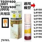 EPSON T00V400 / T00V / 003相容墨水(Dyed墨水/黃色)【適用】L3110/L3150/L3116/L5190/L1110/L5196/L3156/L1110