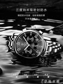 手錶男士時尚潮流全自動機械錶精鋼帶防水石英錶學生男錶 當當衣閣