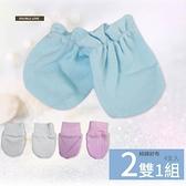 二雙組 護手套 純棉款 防抓手套【JF0077】新生兒寶寶純棉護臉手套/柔軟 親膚 寶寶手套 新生兒