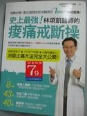 【書寶二手書T9/醫療_ZCD】史上最強!林頌凱醫師的痠痛戒斷操_林頌凱
