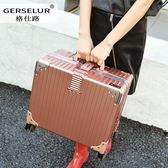 行李箱鋁框萬向輪女迷你拉桿箱20寸復古小登機箱男密碼箱旅行箱18igo       智能生活館