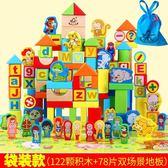 兒童積木玩具3-6周歲男孩早教益智積木TW【一周年店慶限時85折】