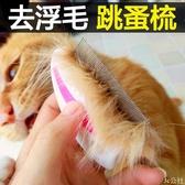 貓梳貓毛貓梳子狗狗密齒梳子狗梳子貓咪用品脫毛除跳蚤刮毛器