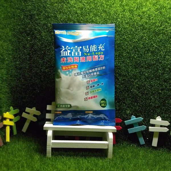 益富 易能充 45g*30包裸裝#洗腎前專用奶粉 奶素可食