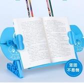 閱讀架多 看書架閱讀架兒童讀書架書夾器臨帖架帶筆筒學生防【 出貨八折搶購】