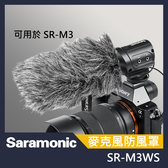 Saramonic 楓笛 SR-M3WS 麥克風戶外防風毛套 麥克風 戶外用 兔毛 防風套 防風罩屮W1 V6