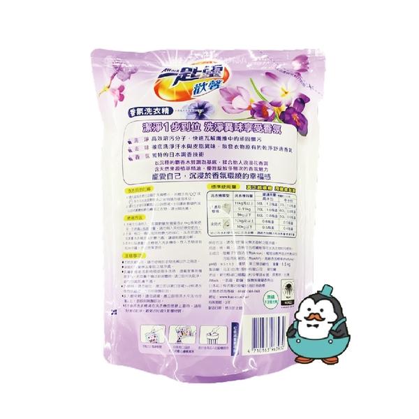 一匙靈 Attack 歡馨 香氛洗衣精 補充包1.5kg/包 : 幽谷鈴蘭、蝶舞紫羅蘭