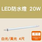 防水燈 四尺 20W 含稅 LED 白光黃光 【奇亮科技】