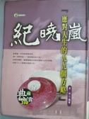 【書寶二手書T9/勵志_GMK】紀曉嵐應對人生的九九個方略_原價350_史林